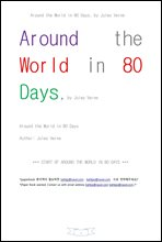 80일간의 세계일주 (Around the World in 80 Days, by Jules Verne)