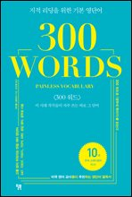 300 WORDS PAINLESS VOCABULARY