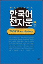 한국어 천자문 : TOPIK II vocabulary